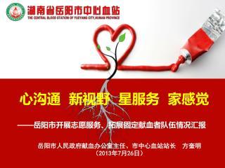 —— 岳阳市开展志愿服务、拓展固定献血者队伍情况汇报