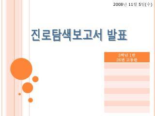 2008 년 11 월 5 일 ( 수 )