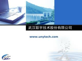 武汉联宇技术股份有限公司
