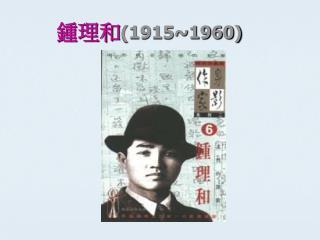 鍾理和 (1915~1960)