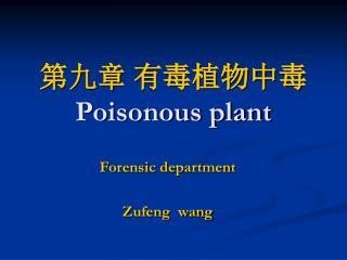 第九章 有毒植物中毒 Poisonous plant