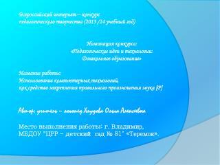 Всероссийский интернет – конкурс педагогического творчества (2013 /14 учебный год)