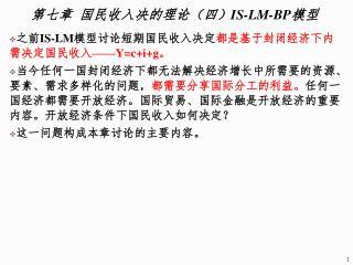 第七章 国民收入决的理论(四) IS-LM-BP 模型