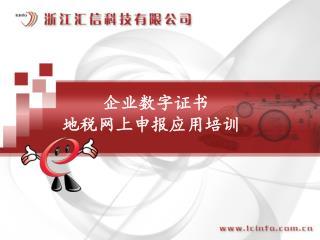 企业数字证书 地税网上申报应用培训