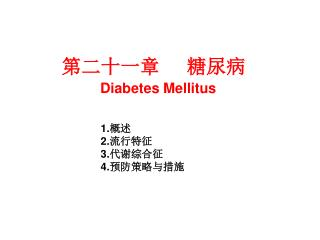 第二十一章 糖尿病 Diabetes Mellitus