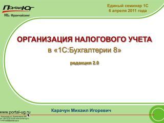 Карачун Михаил Игоревич