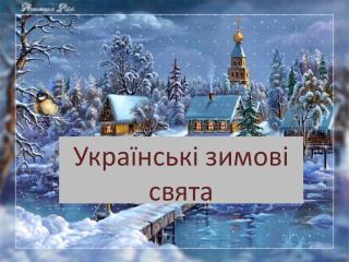 Українські зимові свята