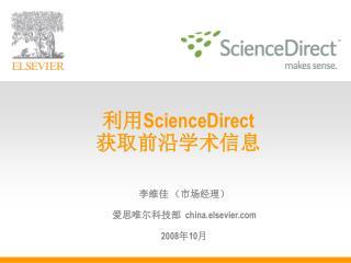 利用 ScienceDirect 获取前沿学术信息