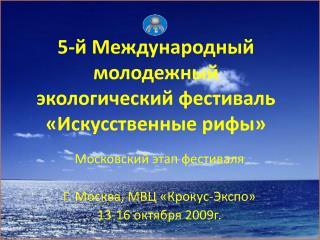 5-й Международный молодежный экологический фестиваль «Искусственные рифы»