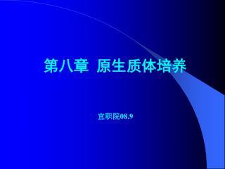 第八章 原生质体培养 宜职院 08.9