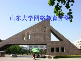 山东大学网络教育 介绍