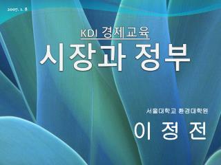 KDI 경제교육 시장과 정부