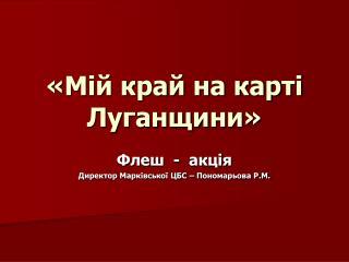 «Мій край на карті Луганщини»