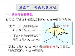 第五节 曲面及其方程