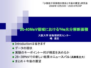 20-40MeV 領域における 4 He 光分解断面積