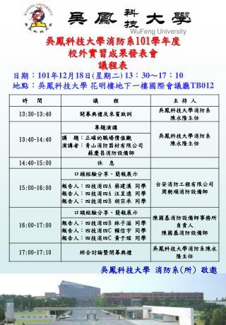 WuFeng University