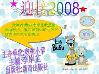 迎接 2008