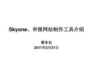 Skyone 、申报网站制作工具介绍