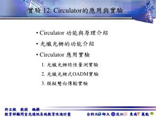 實驗 12: Circulator 的應用與實驗