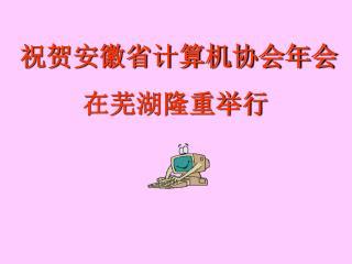 祝贺安徽省计算机协会年会 在芜湖隆重举行