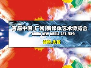 2012.03.03 —— 2012.03.05 广州琶洲国际会展中心