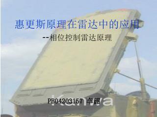 惠更斯原理在雷达中的应用 -- 相位控制雷达原理