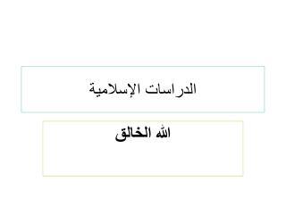 الدراسات الإسلامية