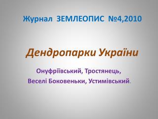Журнал ЗЕМЛЕОПИС №4,2010 Дендропарки України