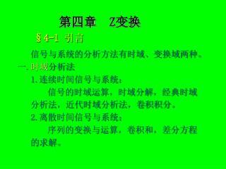 第四章 Z 变换 §4-1 引言