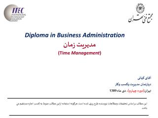 Diploma in Business Administration مدیریت زمان  (Time  Management )
