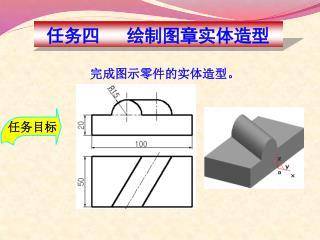 完 成图示零件的实体造型 。