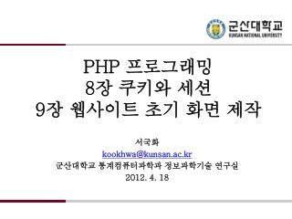 PHP 프로그래밍 8 장 쿠키와 세션 9 장 웹사이트 초기 화면 제작