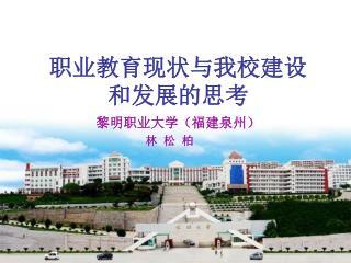 职业教育现状与我校建设和发展的思考 黎明职业大学(福建泉州)