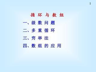 循 环 与 数 组        一、级  数  问  题        二、多  重  循  环 三、穷  举  法        四、数  组  的  应  用