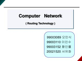 Computer Network ( Routing Technology )