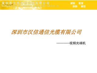 深圳市汉信通信光缆有限公司