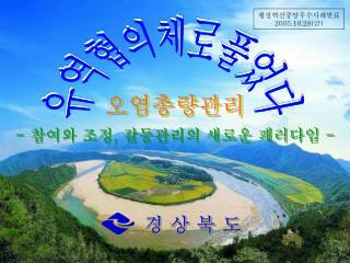 행정혁신중앙우수사례발표 2005.10.28( 금 )