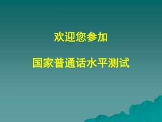 欢迎您参加 国家普通话水平测试