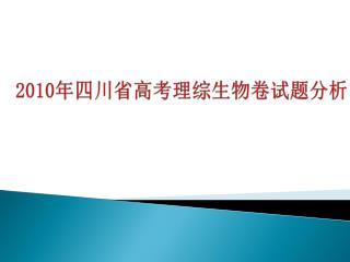2010 年四川省高考理综生物卷试题分析