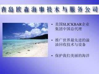 美国 SLICKBAR 企业集团中国总代理 推广世界最先进的溢油回收技术与设备 保护我们美丽的海洋
