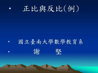 正比與反比 ( 例 ) 國立臺南大學數學教育系 謝  堅