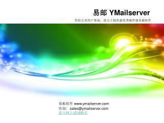 易邮  YMailserver -  坚持完美用户体验,致力于提供最优秀邮件服务器软件