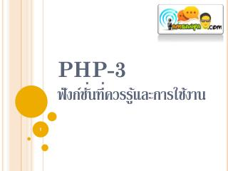 PHP-3 ฟังก์ชั่นที่ควรรู้และ การใช้งาน