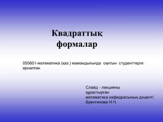 Квадраттық формалар