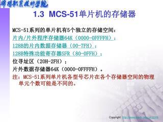 1.3 MCS-51 单片机的存储器