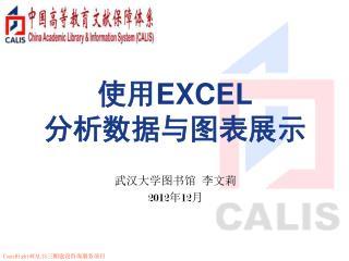使用 EXCEL 分析数据与图表展示