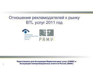 Отношение рекламодателей к рынку BTL услуг 2011 год