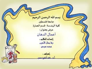 بسم الله الرحمن الرحيم جامعة فلسطين كلية الهندسة - قسم العمارة عرض بعنوان : أعمال الدهان