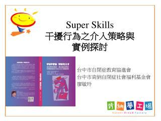 Super Skills 干擾行為之介入策略與 實例探討