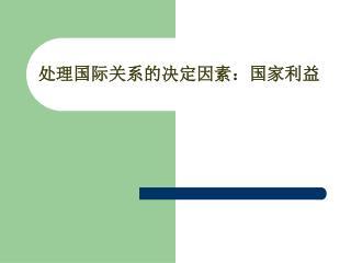 处理国际关系的决定因素:国家利益